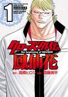 クローズ外伝 鳳仙花 the beginning of HOUSEN(1)