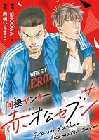 同棲ヤンキー赤松セブン(#4)