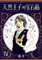 天然王子の宝石箱(4)