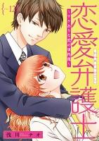 恋愛弁護士~ワケありな恋の事件簿~(話売り)(#12)