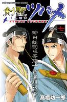剣聖ツバメ(7)