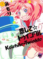 『恋して☆トゥインクル』の電子書籍