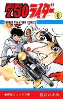 750ライダー【週刊少年チャンピオン版】(6)