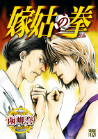 『嫁姑の拳(1)』の電子書籍