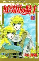 妖精国の騎士(アルフヘイムの騎士)(13)