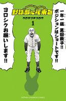 『野球部に花束を ~Knockin' On YAKYUBU's Door~(1)』の電子書籍
