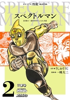 スペクトルマン 冒険王・週刊少年チャンピオン版(2)