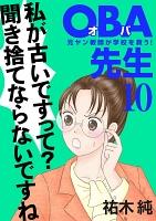 OBA先生 元ヤン教師が学校を救う!(10)