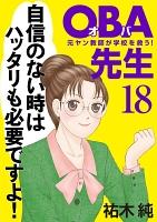 OBA先生 元ヤン教師が学校を救う!(18)