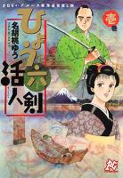 『さむらいブルース東海道世直し旅 ひょう六活人剣(1)』の電子書籍