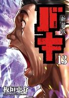 新装版 バキ(13)