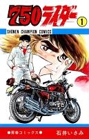 750ライダー【週刊少年チャンピオン版】(1)