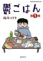 『鬱ごはん(1)』の電子書籍