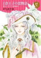 白き王子の恋物語 新ローゼリア王国物語【試し読み増量版】(2)