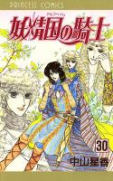 妖精国の騎士(アルフヘイムの騎士)(30)