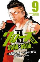 クローズZERO2 鈴蘭×鳳仙(9)