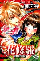 『戦国美姫伝 花修羅(1)』の電子書籍