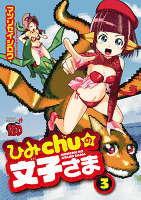 ひみchuの文子さま(3)
