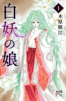 白妖の娘(1)