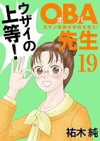 OBA先生 元ヤン教師が学校を救う!(19)