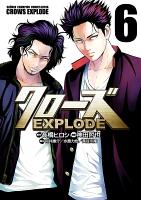 クローズ EXPLODE(6)