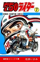 750ライダー【週刊少年チャンピオン版】(7)