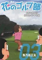 嗚呼!花のゴルフ部(3)