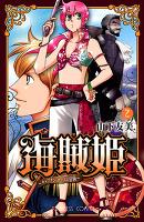海賊姫 ~キャプテン・ローズの冒険~(2)