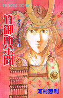 時代ロマンシリーズ(13) 竹御所余聞