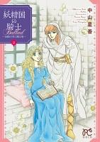 妖精国の騎士Ballad ~金緑の谷に眠る竜~(2)