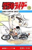 750ライダー【週刊少年チャンピオン版】(15)