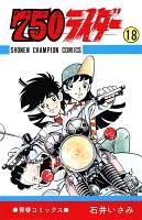 750ライダー【週刊少年チャンピオン版】(18)