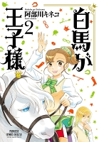 白馬が王子様(2)