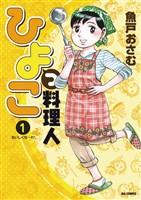 ひよっこ料理人(1)