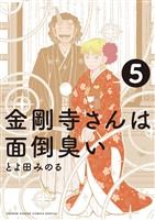 金剛寺さんは面倒臭い(5)
