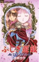 『ふしぎ遊戯 玄武開伝(4)』の電子書籍