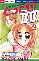 とっても!B.B.(2)