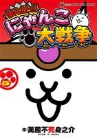 まんがで!にゃんこ大戦争(5)