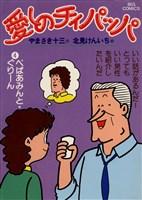 愛しのチィパッパ(4)