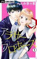アラサープロポーズ【マイクロ】(1)