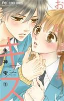 おひさまにキス【マイクロ】(3)