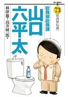 総務部総務課 山口六平太(73)