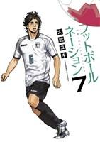 フットボールネーション(7)