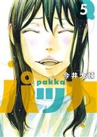 パッカ(5)