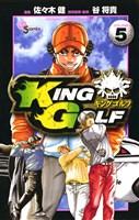 KING GOLF(5)