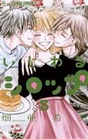 いじわるシロップ(3)