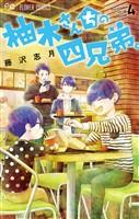 柚木さんちの四兄弟。【描き下ろし特典ペーパー付き】(4)