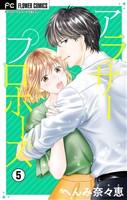 アラサープロポーズ【マイクロ】(5)