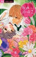カヲルくんと花の森(2)