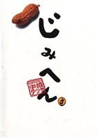 じみへん(3)【期間限定 無料お試し版】